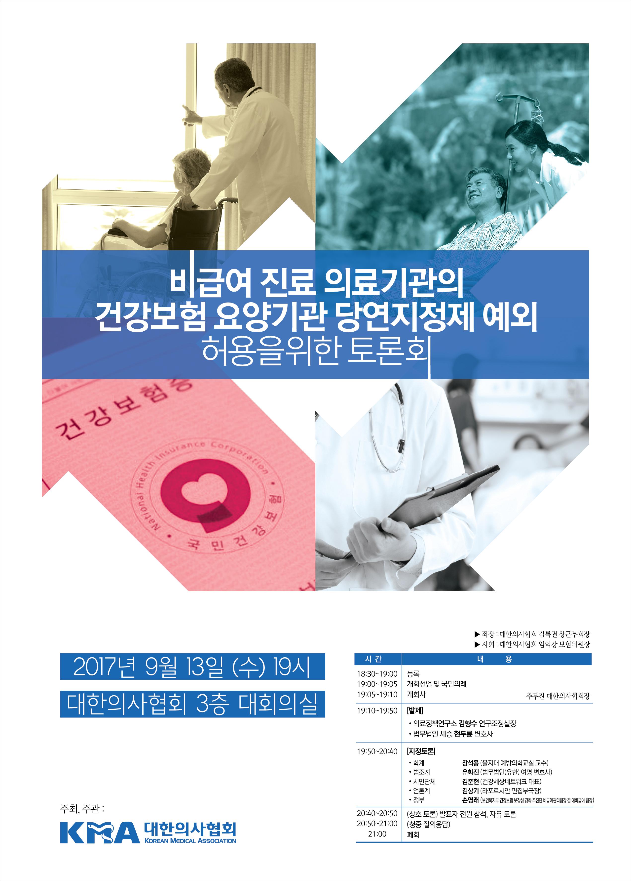 첨부2_당연지정제 예외 허용을 위한 토론회-01(최종).jpg
