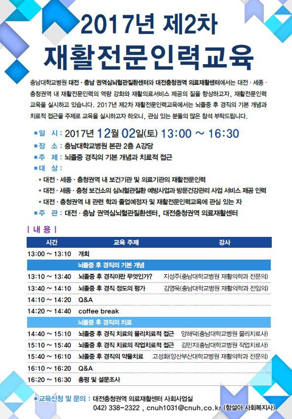 첨부_2017년 제2차 재활전문인력교육 포스터.jpg