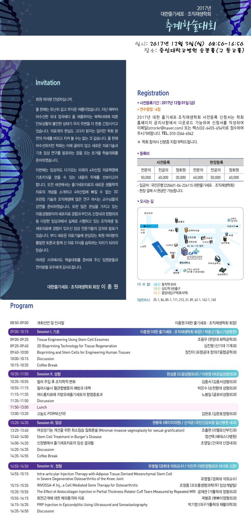 첨부1_2017년 대한줄기세포·조직재생학회 추계 학술대회.jpg