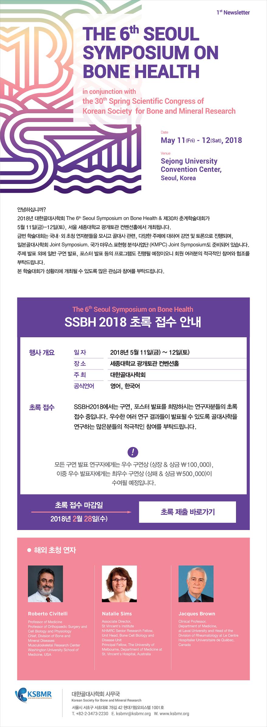 첨부1_골대사학회 SSBH2018 안내문.jpg