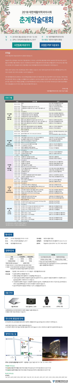 첨부_대한재활의학과의사회 춘계학술대회.jpg