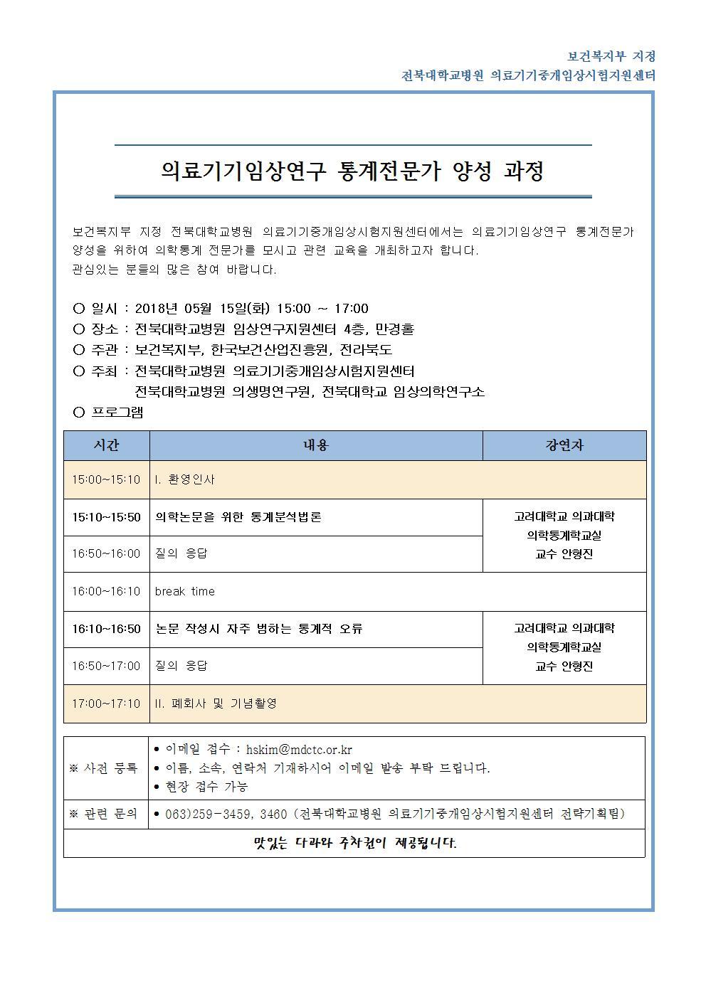 첨부_20180515 통계 교육 프로그램(수정).jpg
