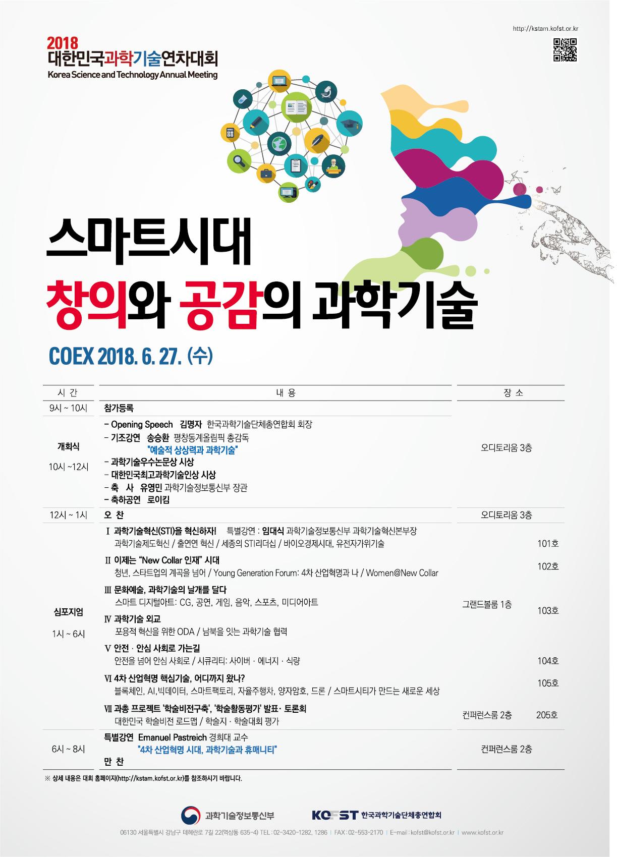 첨부2_2018 대한민국과학기술연차대회 포스터.jpg