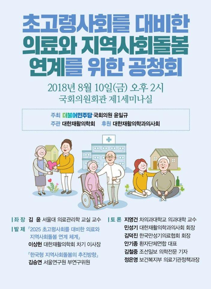 첨부_국회 공청회 포스터.jpg