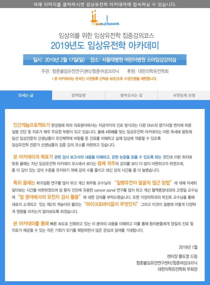 2019임상유전학아카데미사이트.jpg