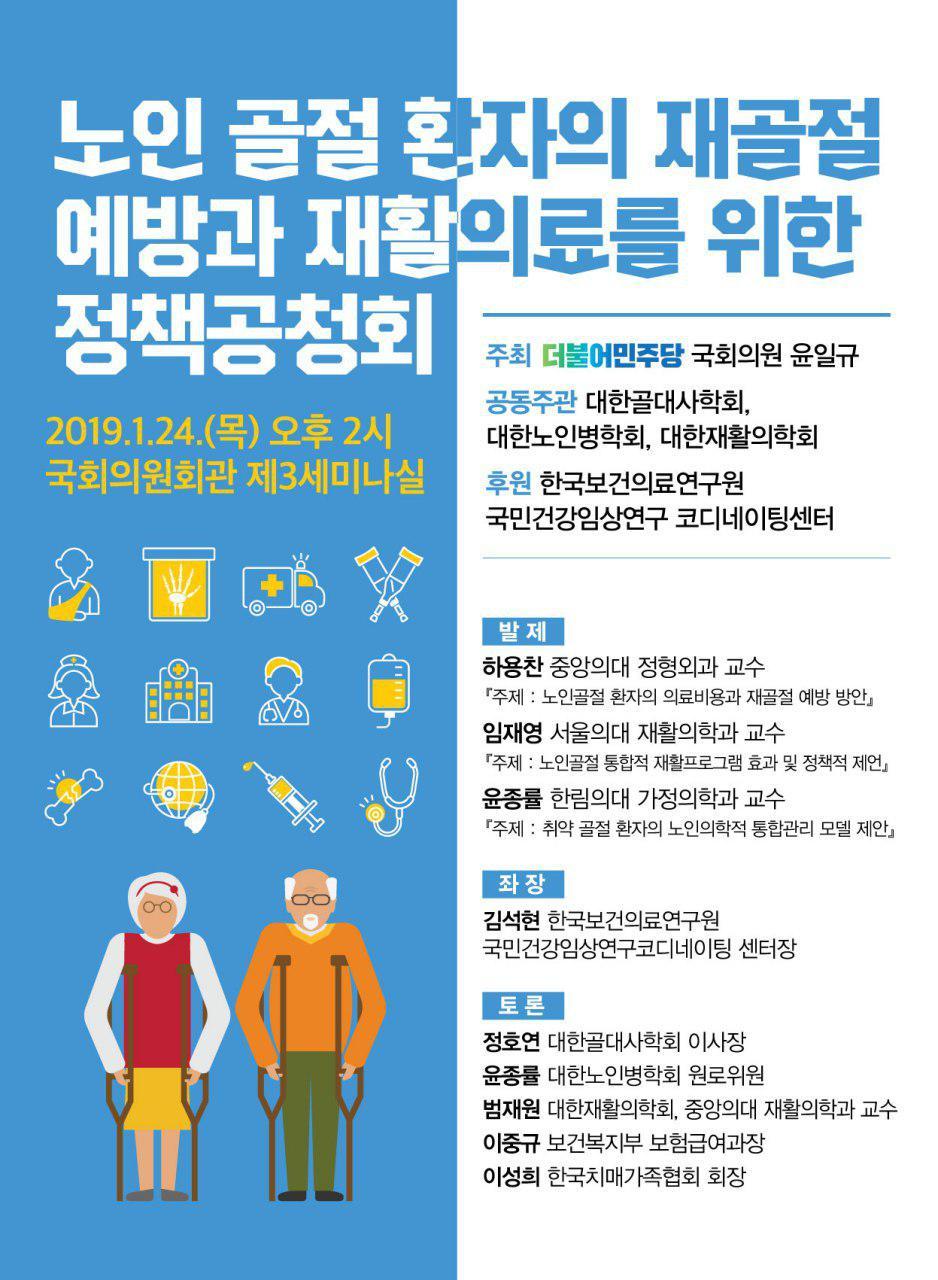 첨부2_노인골절 환자의 재골절 예방과 재활의료를 위한 정책공청회.jpg