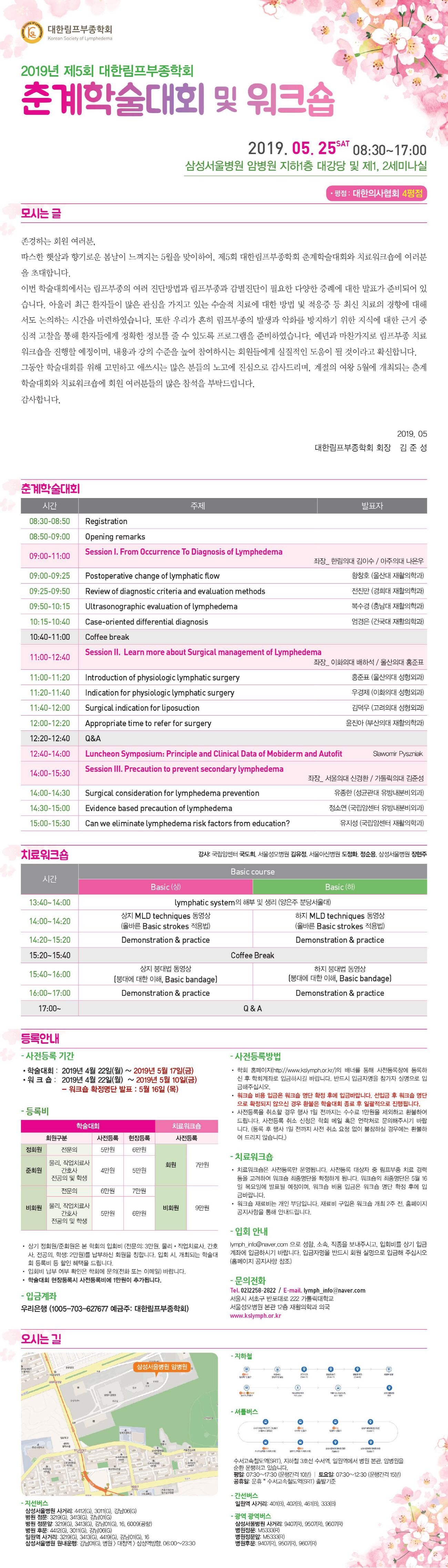 첨부_2019 림프부종학회 제5회 춘계학술대회 및 워크숍 일정.jpg