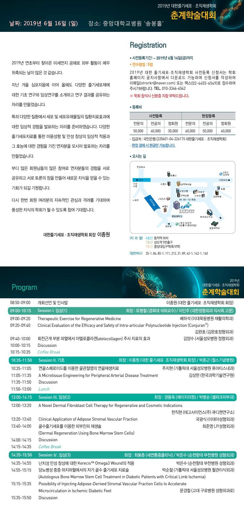 첨부2_2019년 대한 줄기세포·조직재생 학회 춘계 학술대회.jpg