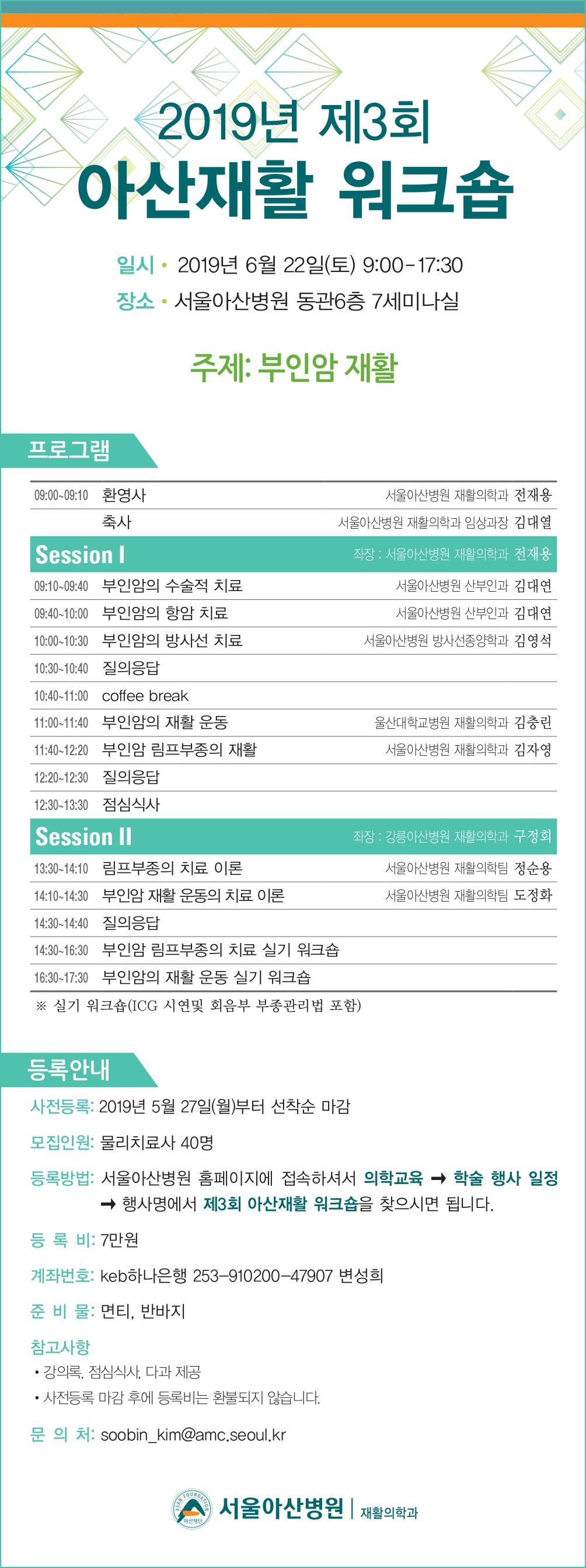 첨부_2019 아산재활 workshop(부인암재활)_포스터.jpg