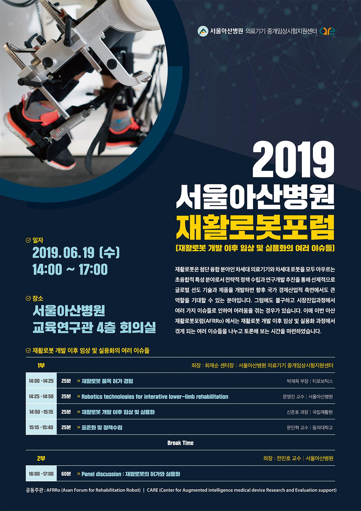 서울아산병원 재활로봇포럼 웹포스터.JPG