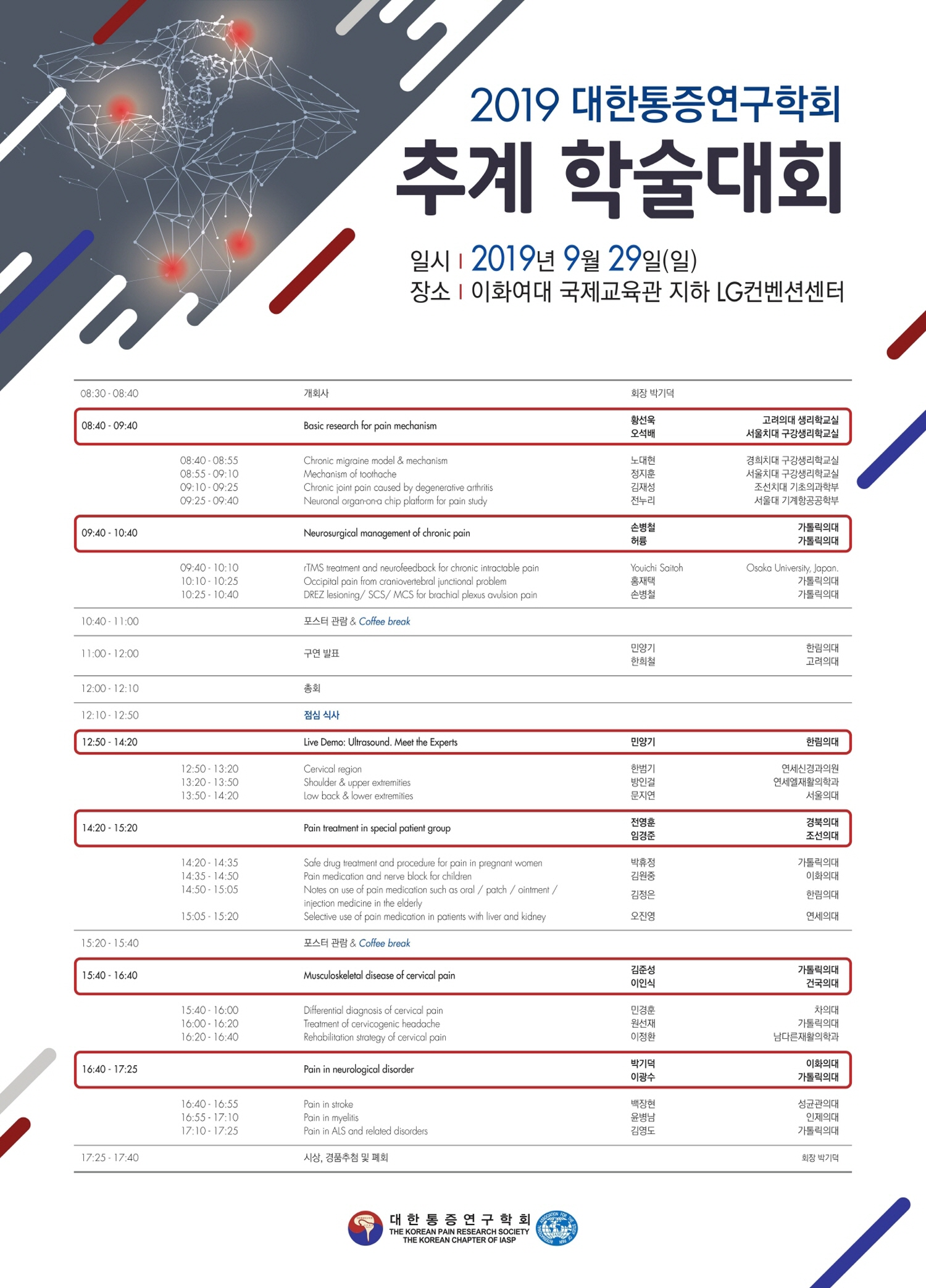 2019 대한통증연구학회 추계 학술대회 포스터.jpg