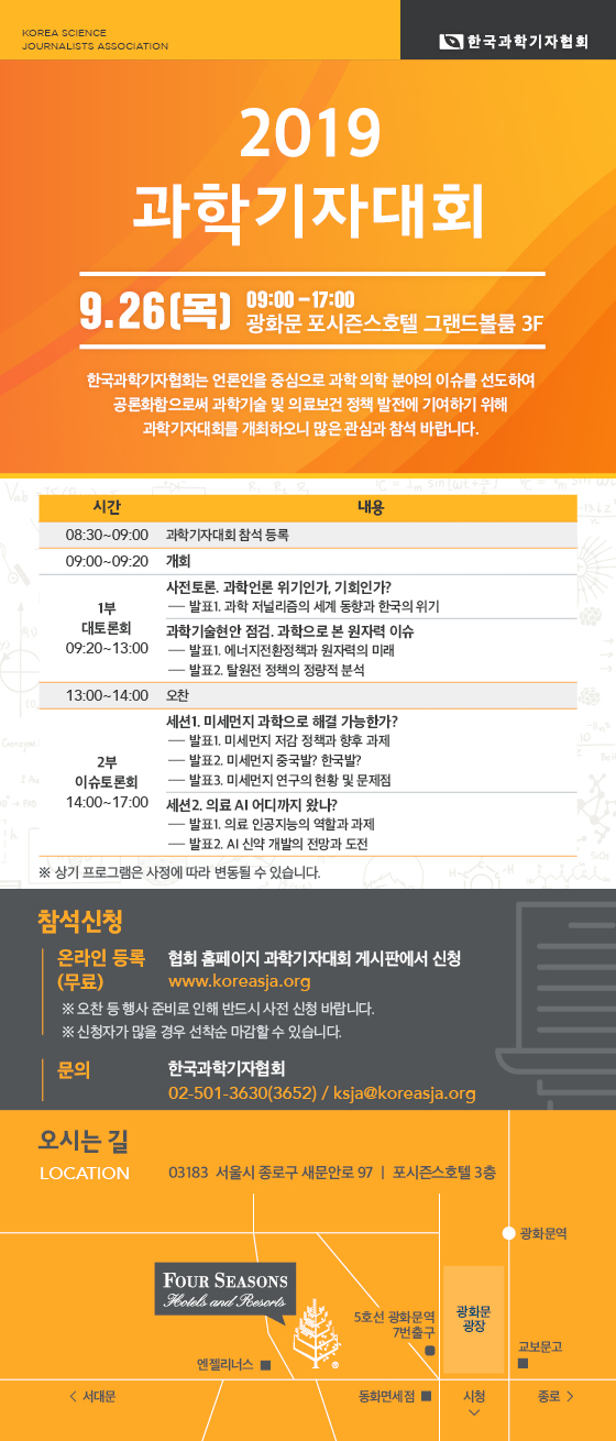 과학기자협회-2019과학기자대회-초청장.jpg