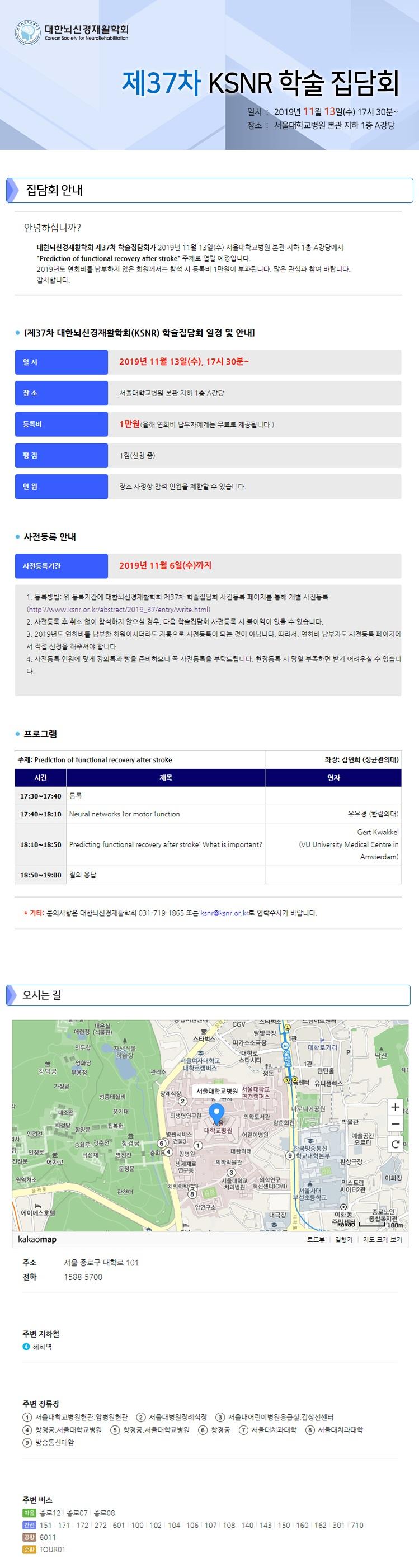 대한뇌신경재활학회 37차 집담회 안내.jpg