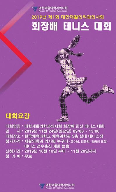 대한재활의학과의사회 회장배 테니스 대회-.jpg
