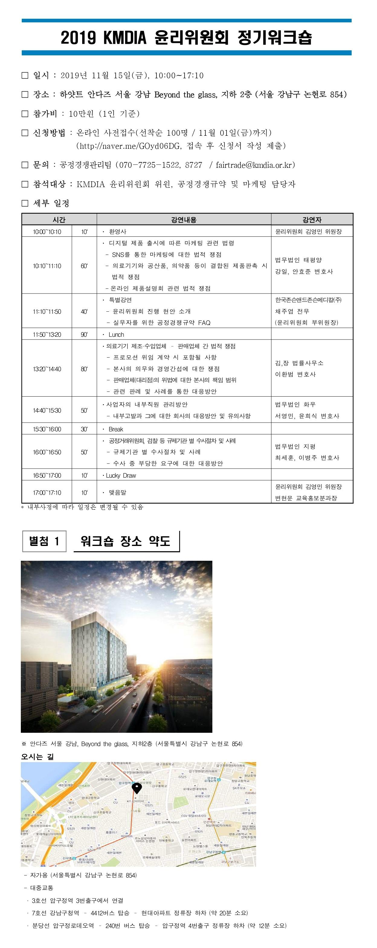 2019 KMDIA 윤리위원회 정기워크숍 안내.jpg
