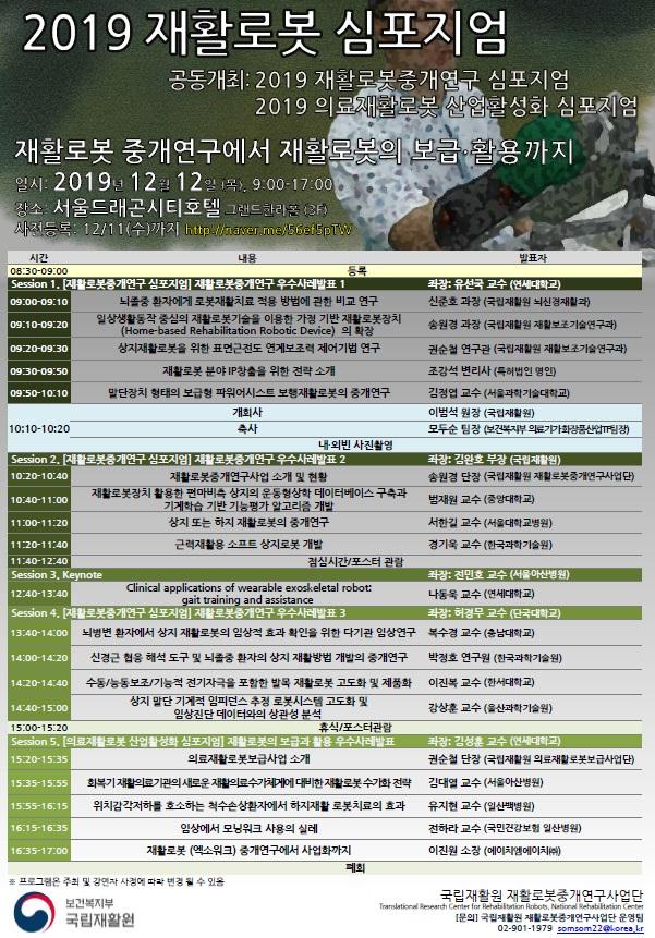 2019 재활로봇심포지엄 포스터.jpg