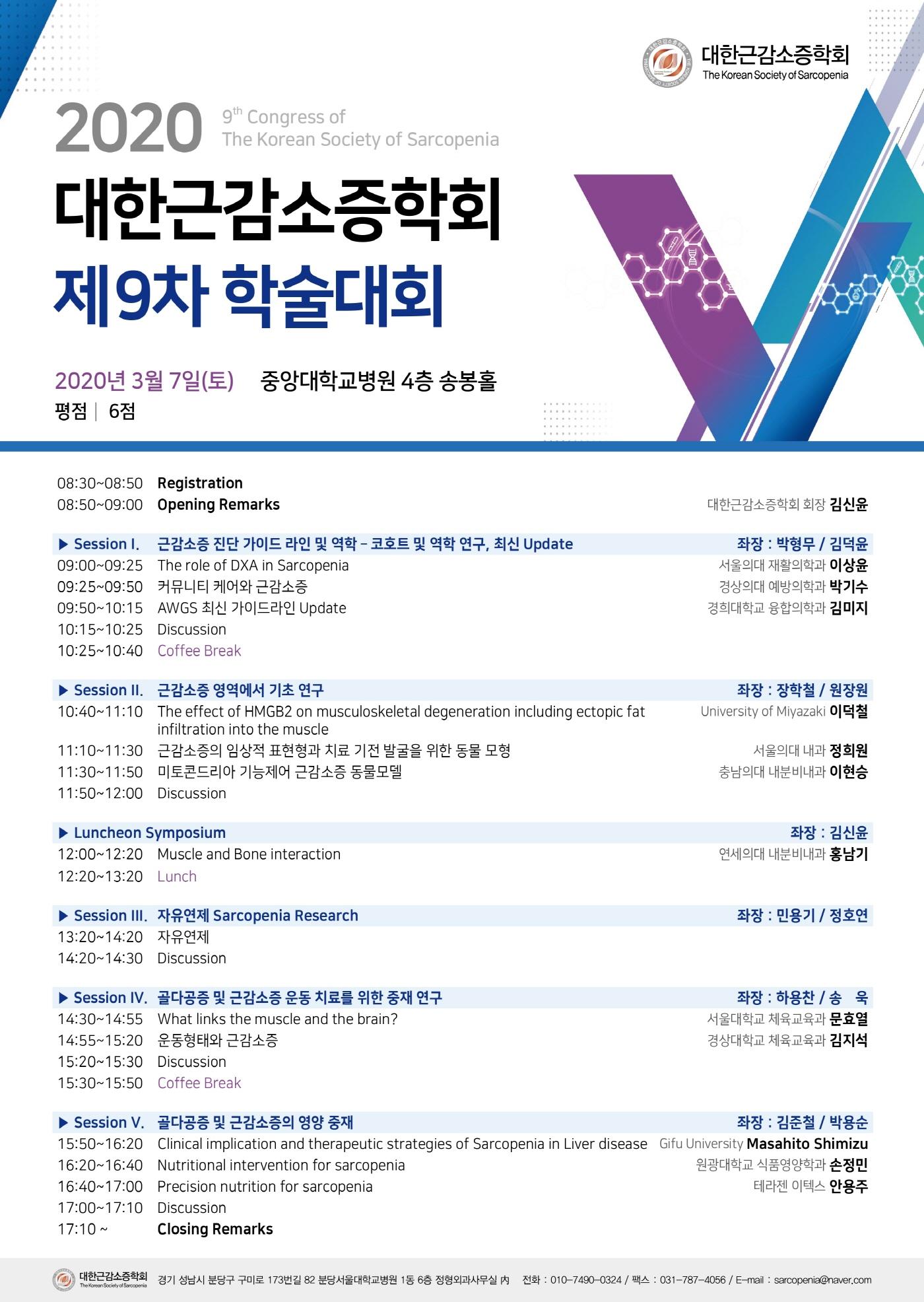 대한근감소증학회 제9차 학술대회 포스터.jpg