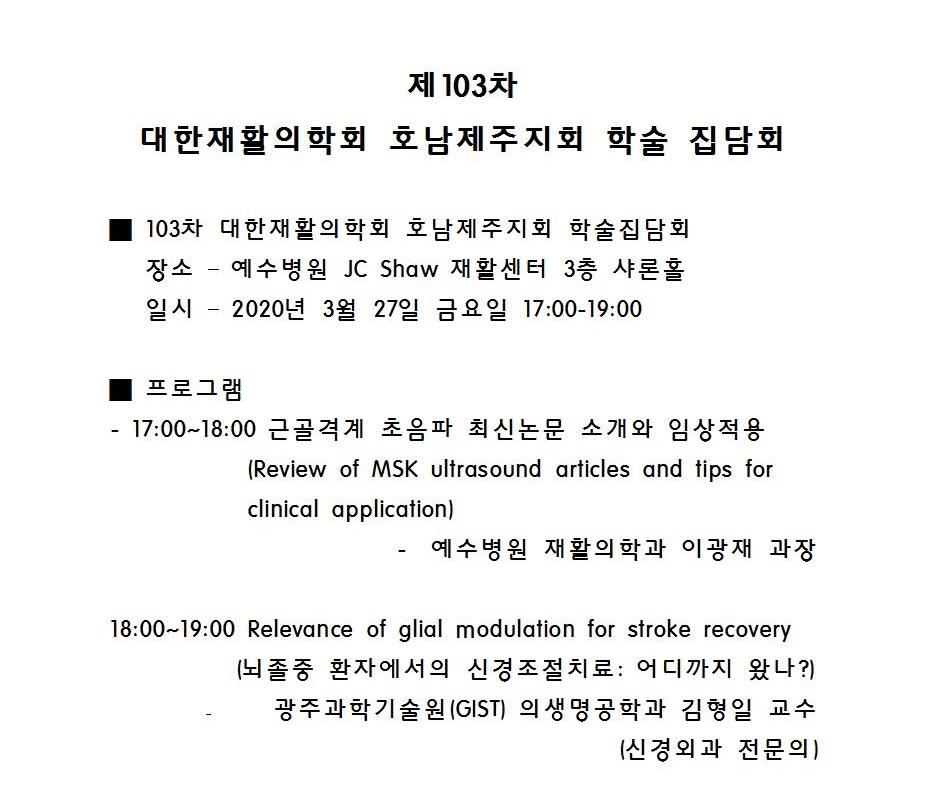 제103차 호남제주지회 학술 집담회 안내.jpg