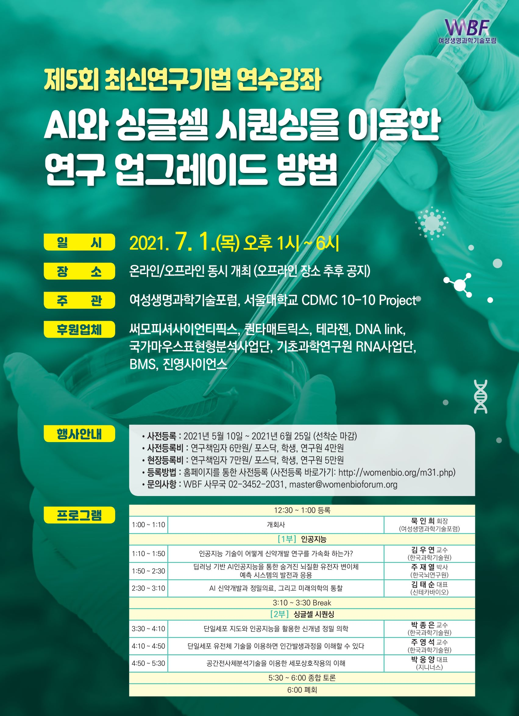 제5회 여성생명과학기술포럼 연수강좌 포스터.jpg
