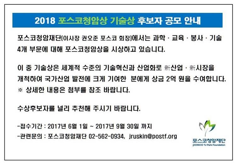 첨부1_2018 포스코청암상 기술상 후보자 공모 안내.jpg