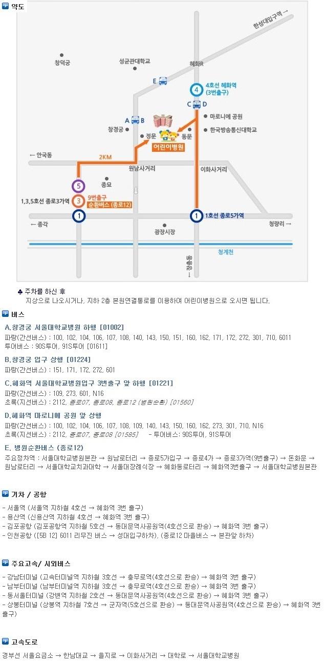 첨부3_서울대학교병원 약도.jpg