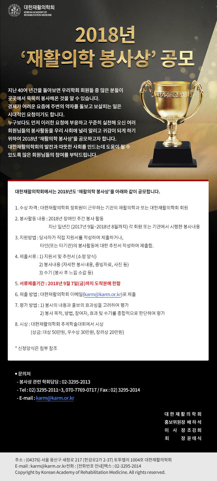2018_재활의학_봉사상_공모안내.jpg