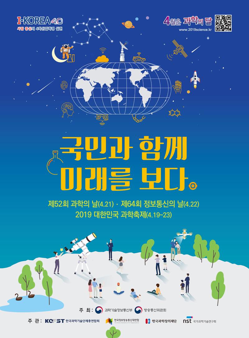 2019년 '4월은 과학의 달' 포스터.jpg