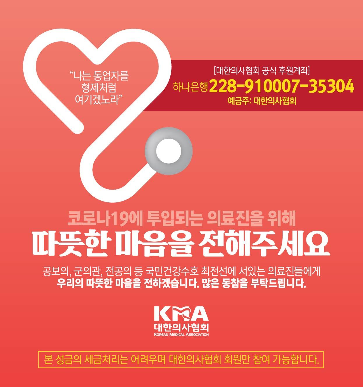 첨부_코로나바이러스감염증-19 관련 회원 돕기 성금 모금 안내문.jpg